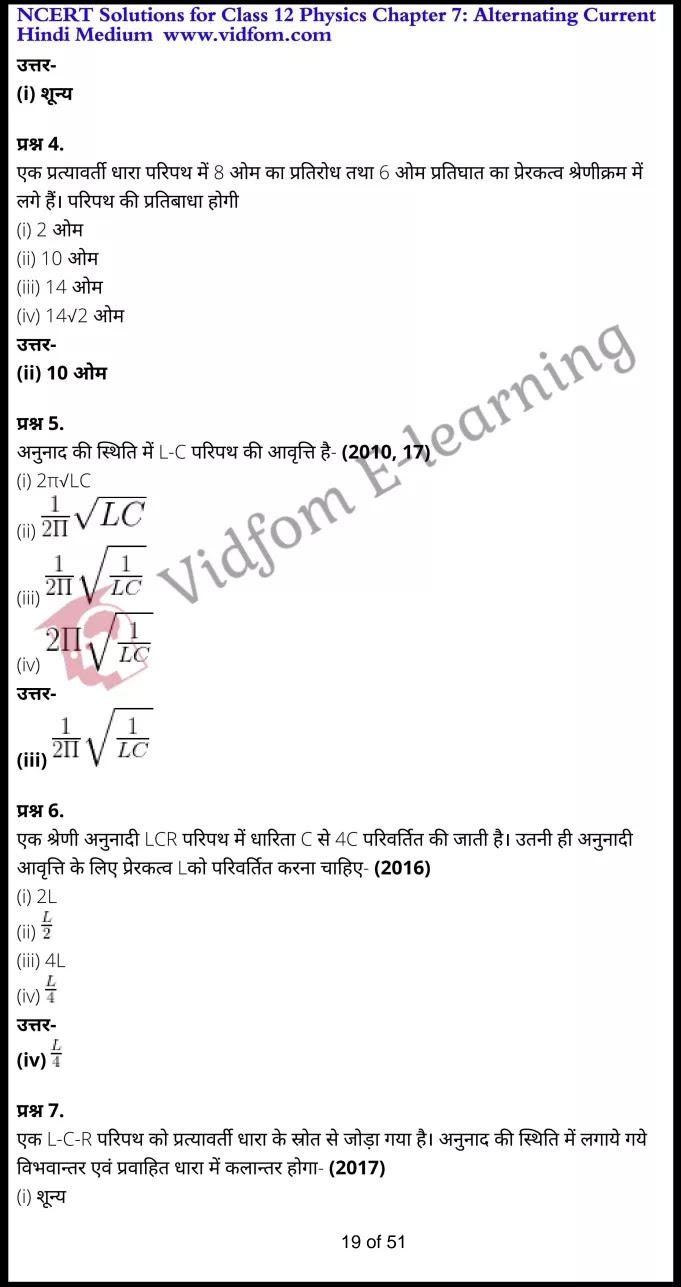 class 12 physics chapter 7 light hindi medium 19