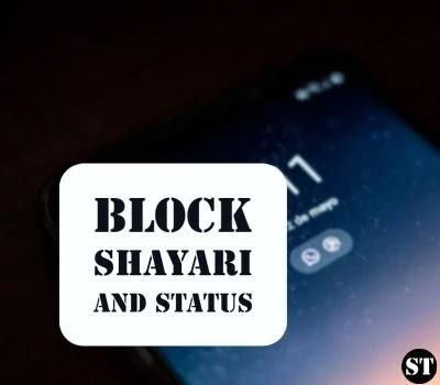 block shayari