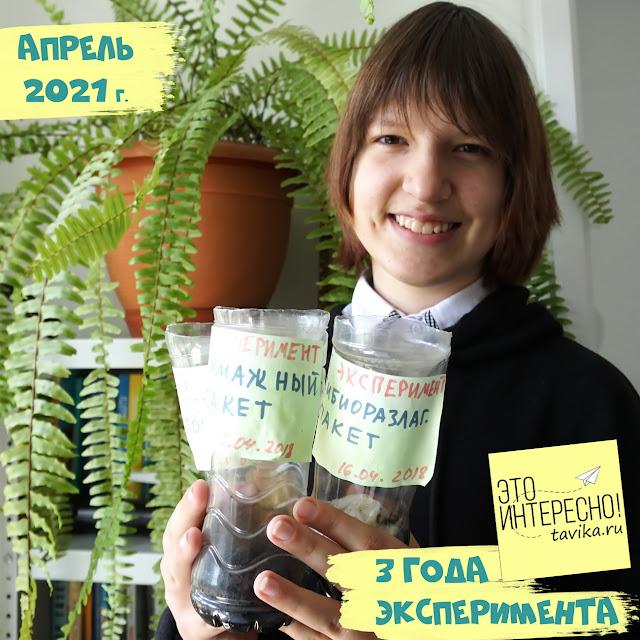 экологический эксперимент для школьников