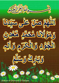 benefits of durood-e-ghousia in urdu