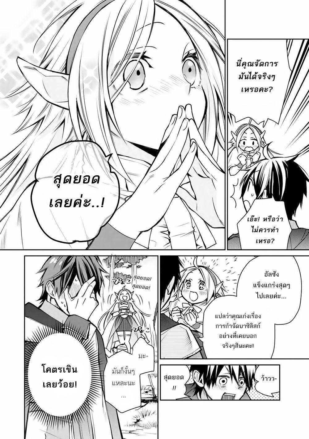 อ่านการ์ตูน Saikyo no mado-shi. Hiza ni ya o ukete shimattanode inaka no eihei ni naru ตอนที่ 1.3 หน้าที่ 8
