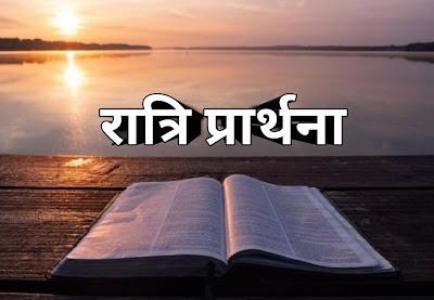 सहायता के लिए रात्रि की प्रार्थना। Night Prayer - भजन संहिता 4