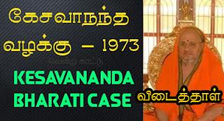 kesavananda bharati case answer sheet