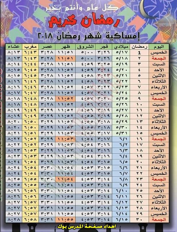 امساكية شهر رمضان 2018 - 1439