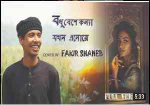 Bodhu Bese Konna Jokhon Elo Re by Fokir Saheb (বধু বেশে কন্যা যখন এলো রে) Lyrics
