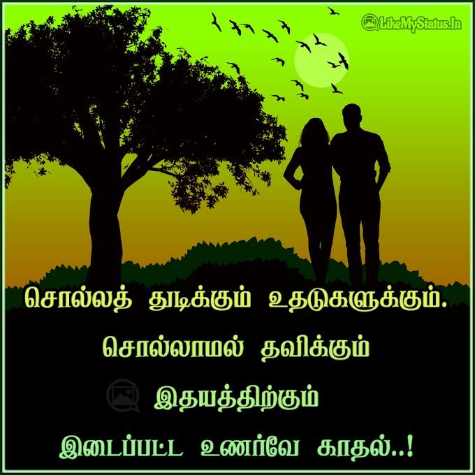 31 காதல் கவிதைகள் | Tamil Kadhal Kavithaikal Image