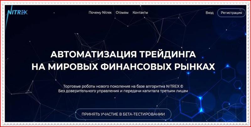 Брокер мошенник nitrex.pro – Отзывы, развод! Компания NITREX мошеннический