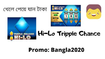 Hi-Lo Tripple Chance খেলে পেয়ে যান টাকা || Online Hi-Lo Tripple Chance Game || Bangla Online Games