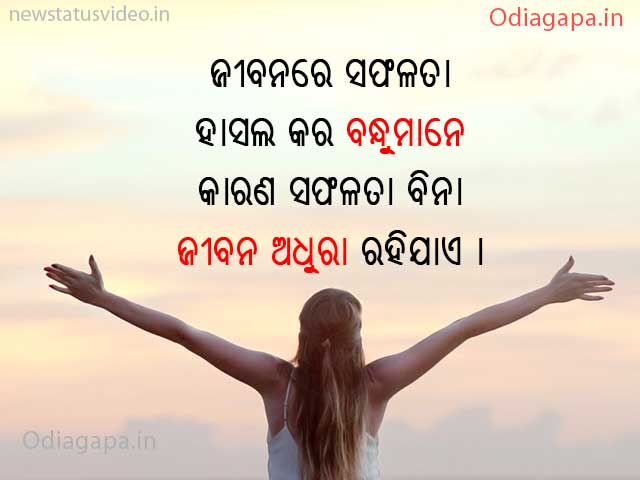 English Quotes in Odia