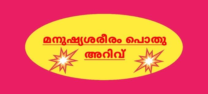 Kerala PSC മനുഷ്യ ശരീരം പൊതു അറിവ്
