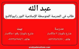 gambar kartu nama menggunakan bahasa arab