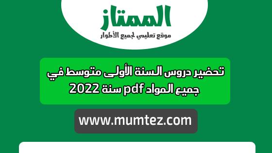 تحضير دروس السنة الأولى متوسط في جميع المواد pdf سنة 2022