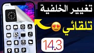 طريقة تغيير خلفية الايفون تلقائي في اوقات من اليوم تحددها او عند شبك الايفون مع الشاحن iOS 14.3