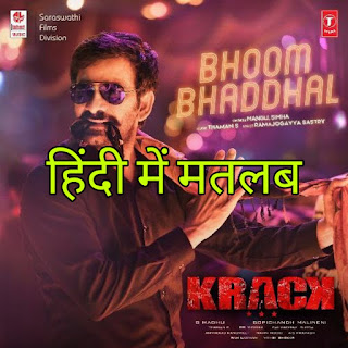 Bhoom Bhaddhal Lyrics Meaning/Translation in Hindi (हिंदी) – Krack   Mangli x Simha