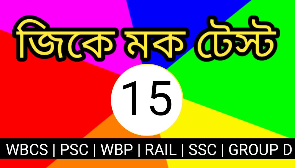 GK Mock Test In Bengali | Part - 15