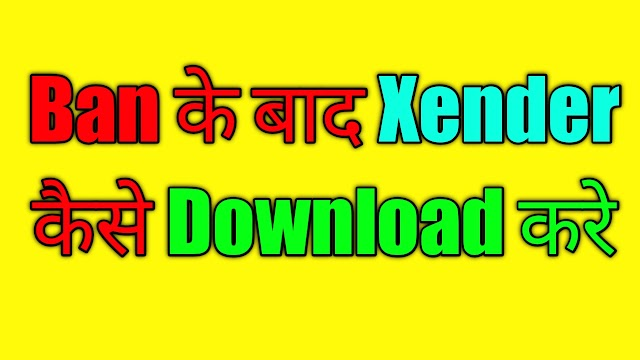 Ban Hone Ke Baad Xender Download Kaise Kare