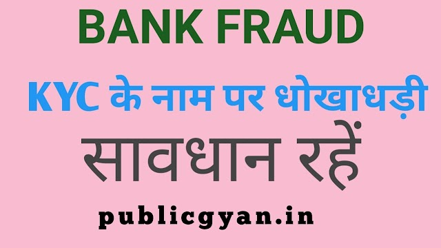 KYC के नाम पर BANK Fraud से कैसे बचे