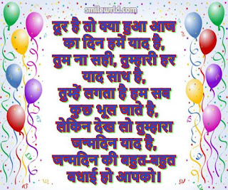 Birthday shayari, Birthday quotes, Lover birthday, friends birthday, family birthday, relations birthday
