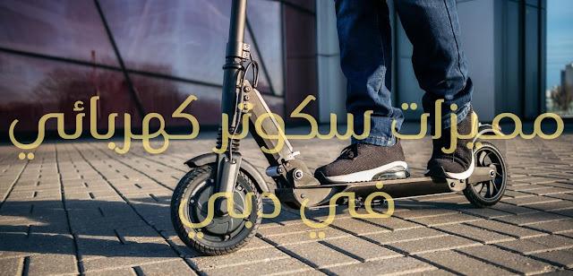 مميزات استخدام سكوتر الكهربائي في مدينة دبي