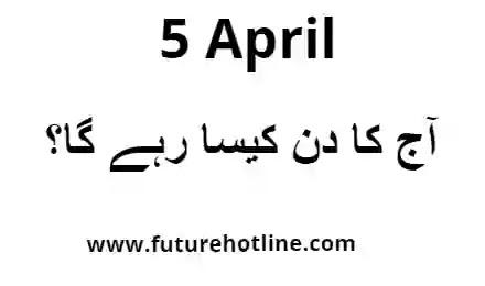 Horoscope Today in Urdu 5 April