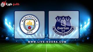 مشاهدة مباراة إيفرتون ومانشستر سيتي بث مباشر 06-02-2019 الدوري الانجليزي