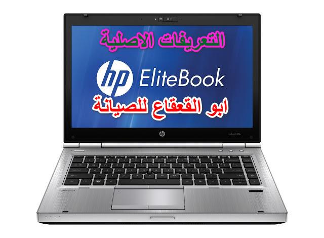 التعريفات الاصلية hp EliteBook 8470p   ويندوز اكس بي _7 _8 _ 10_معالج 64 bit