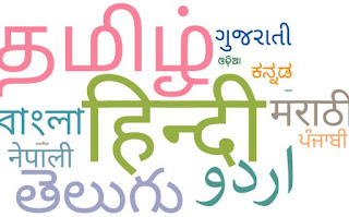 22 भाषाओं के नाम और उनके राज्य ▷ Name of languages in india