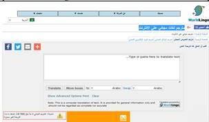 مترجم لغات مجاني على الانترنت