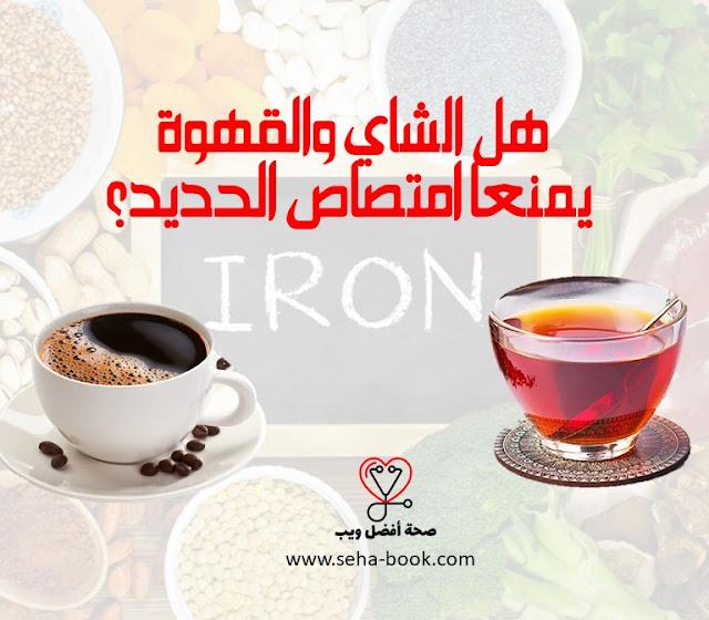 هل الشاي والقهوة  يمنعا امتصاص الحديد؟