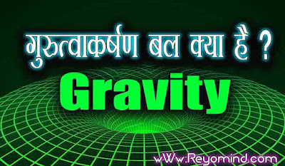 gravity, what is gravity
