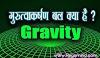 गुरुत्वाकर्षण बल क्या है?Gravityकी खोज कैसे हुई.Gurutvakarshanbal