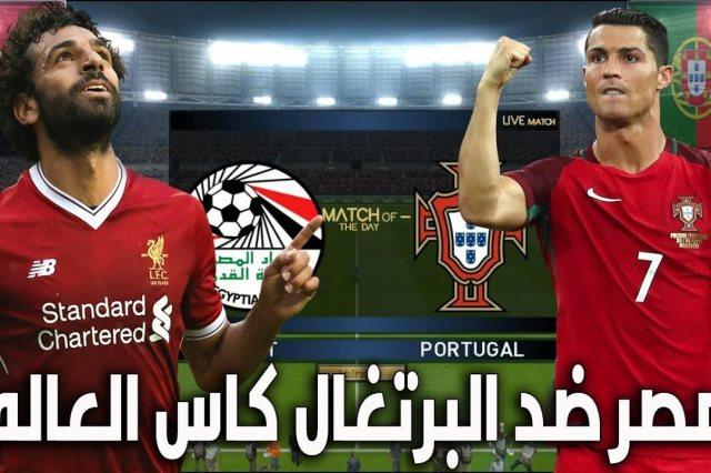موعد مباراة مصر والبرتغال الودية
