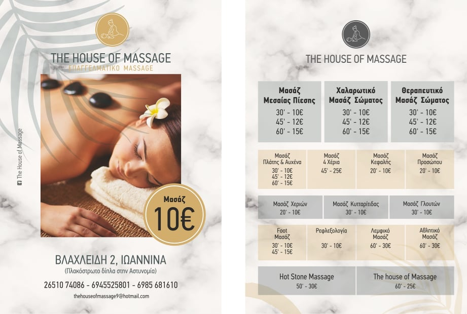 THE HOUSE OF MASSAGE