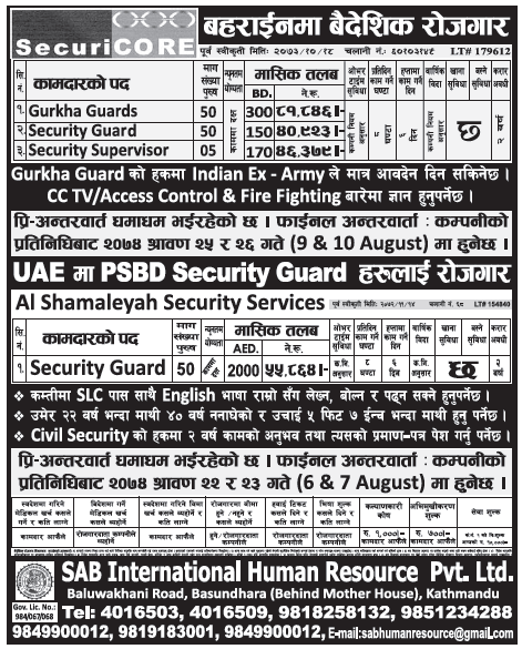 Jobs in Bahrain and UAE for Nepali, Salary Rs 81,846