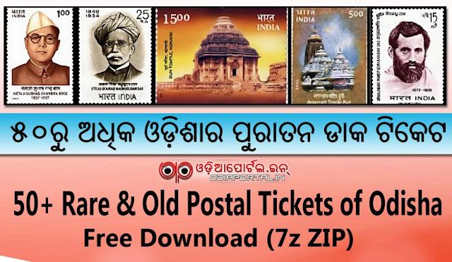 Biju Pattnaik, Birsa Munda, Bagha Jatin, Fakir Mohan senapati, Madhusudan Das, Utkalmani Gopabandhu Das. 7z, zip, rar,pdf, orissa postal stamps download, odisha old stamps postal stamps,