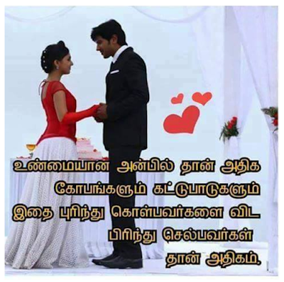 Tamil Quotes About Love
