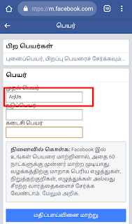 How to change Facebook account name or create single name account