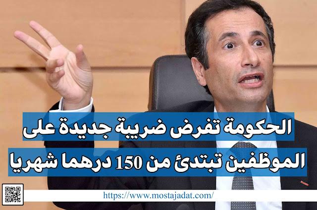 الحكومة تفرض ضريبة جديدة على الموظفين تبتدئ من 150 درهما شهريا