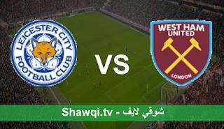 مشاهدة مباراة ليستر سيتي و وست هام يونايتد اليوم بتاريخ 11-04-2021 في الدوري الانجليزي