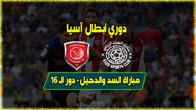 موعد مباراة السد والدحيل فى دوري أبطال آسيا إياب دور الـ 16 والقنوات الناقلة