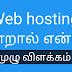 Web hosting என்றால் என்ன? | What is web hosting? Web hosting explained for beginners in Tamil.