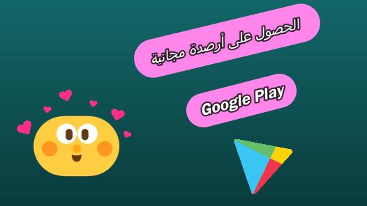 3 تطبيقات للحصول على أرصدة مجانية في Google Play وتنزيل التطبيقات المدفوعة