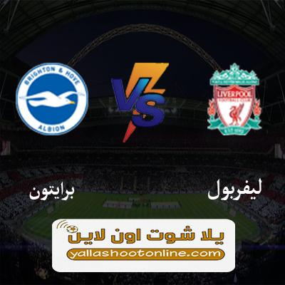 مباراة ليفربول وبرايتون اليوم