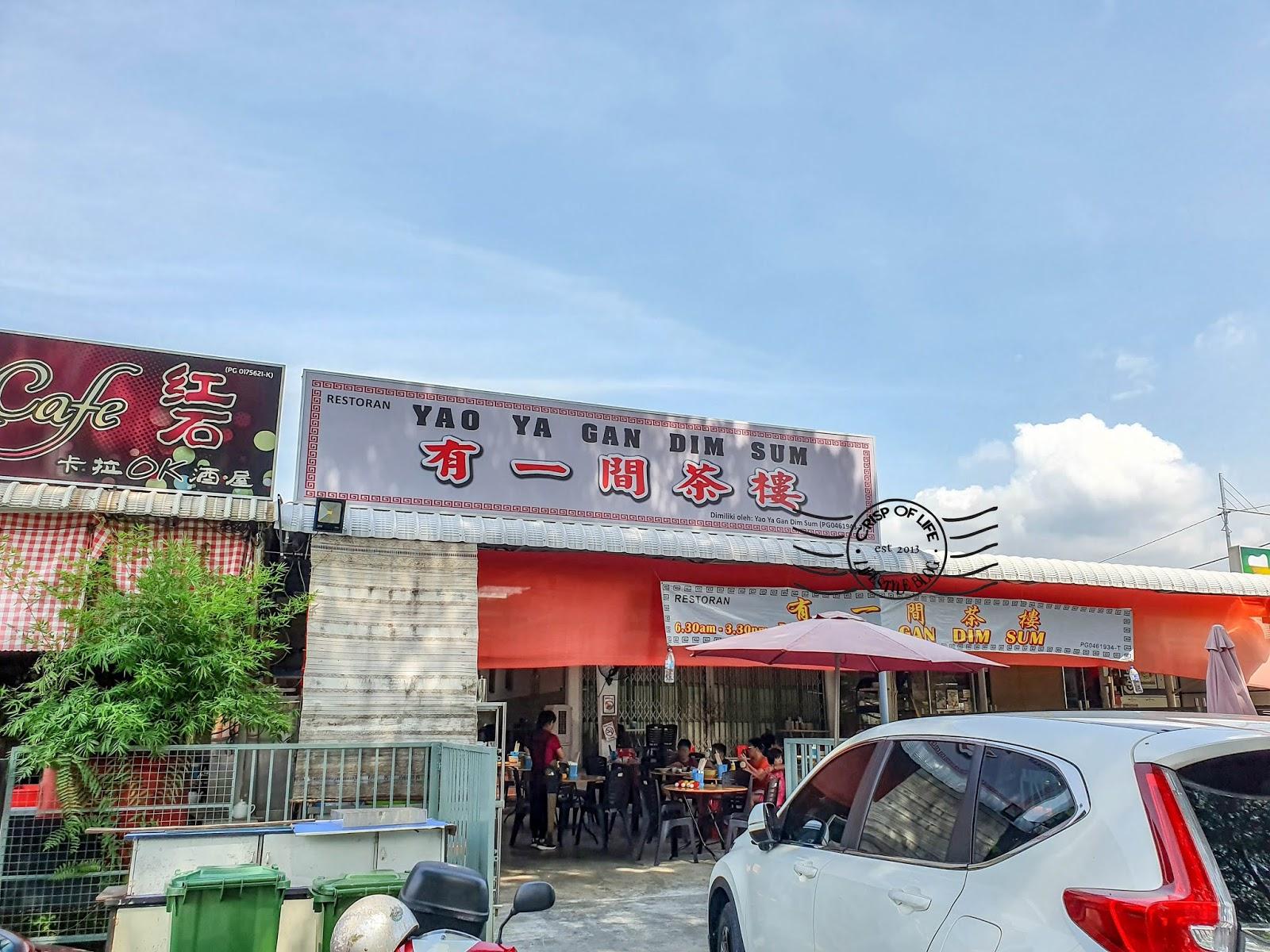 Yao Ya Gan Dim Sum 有一间茶楼 @ Batu Lanchang, Jelutong, Penang
