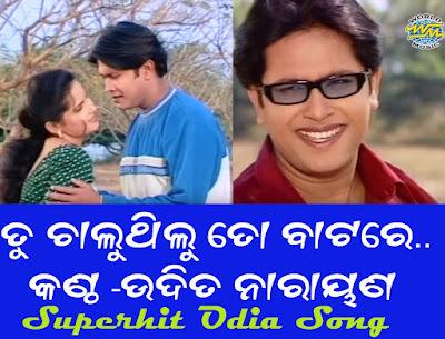 odia song by udit narayan-tu chaluthilu