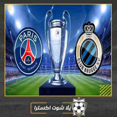 مشاهدة مباراة باريس سان جيرمان وكلوب بروج