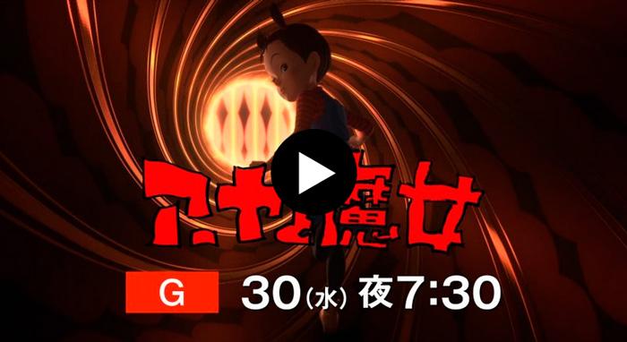 Earwig and the Witch  (Aya to Majo) 3DCGI anime film - Studio Ghibli - trailer