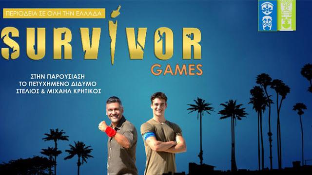 Ερχονται τα Survivor games σε Ναύπλιο και Άργος
