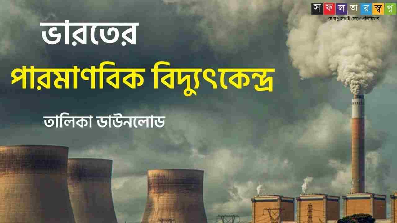 ভারতের পারমানবিক বিদ্যুৎ কেন্দ্র সমূহের তালিকা - List of Nuclear Power Plant in India PDF