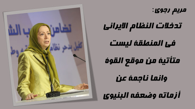 مؤتمر التضامن العربي مع الشعب الإيرانيJul 10, 2016